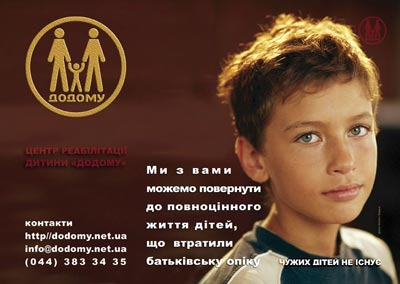 Детский центр Додому